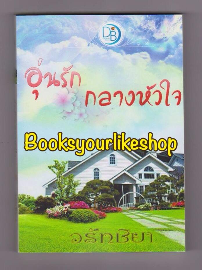 โปร ส่งฟรี อุ่นรักกลางหัวใจ / วรัทชิยา หนังสือใหม่ทำมือ *** สนุกมาก **ใช้สิทธิ์แลกซื้อ 250