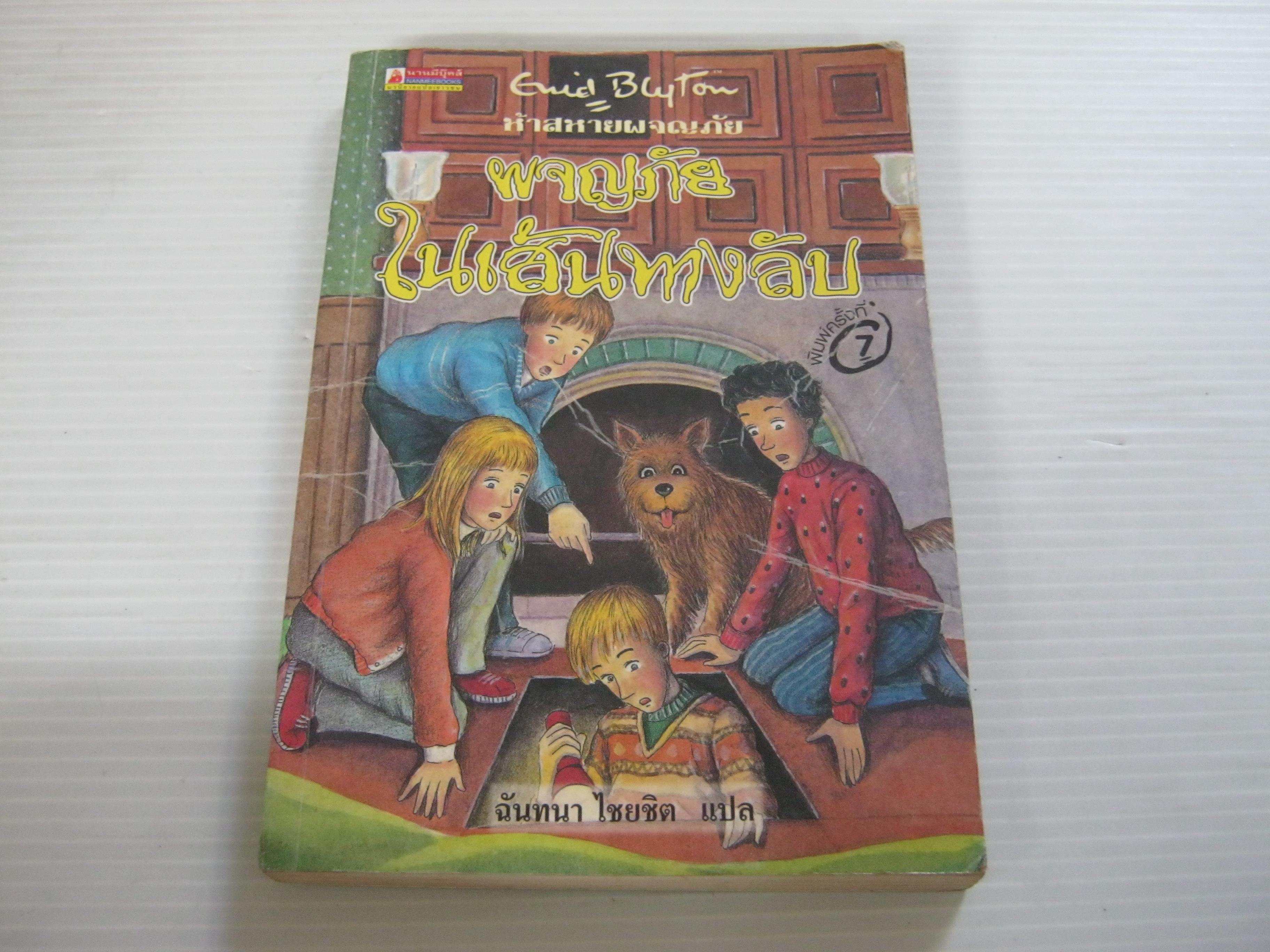 ห้าสหายผจญภัย เล่ม 2 ตอน ผจญภัยในเส้นทางลับ (The Famous Five : Five Go Advanturing Again) พิมพ์ครั้งที่ 7 Enid Blyton เขียน ฉันทนา ไชยชิต แปล