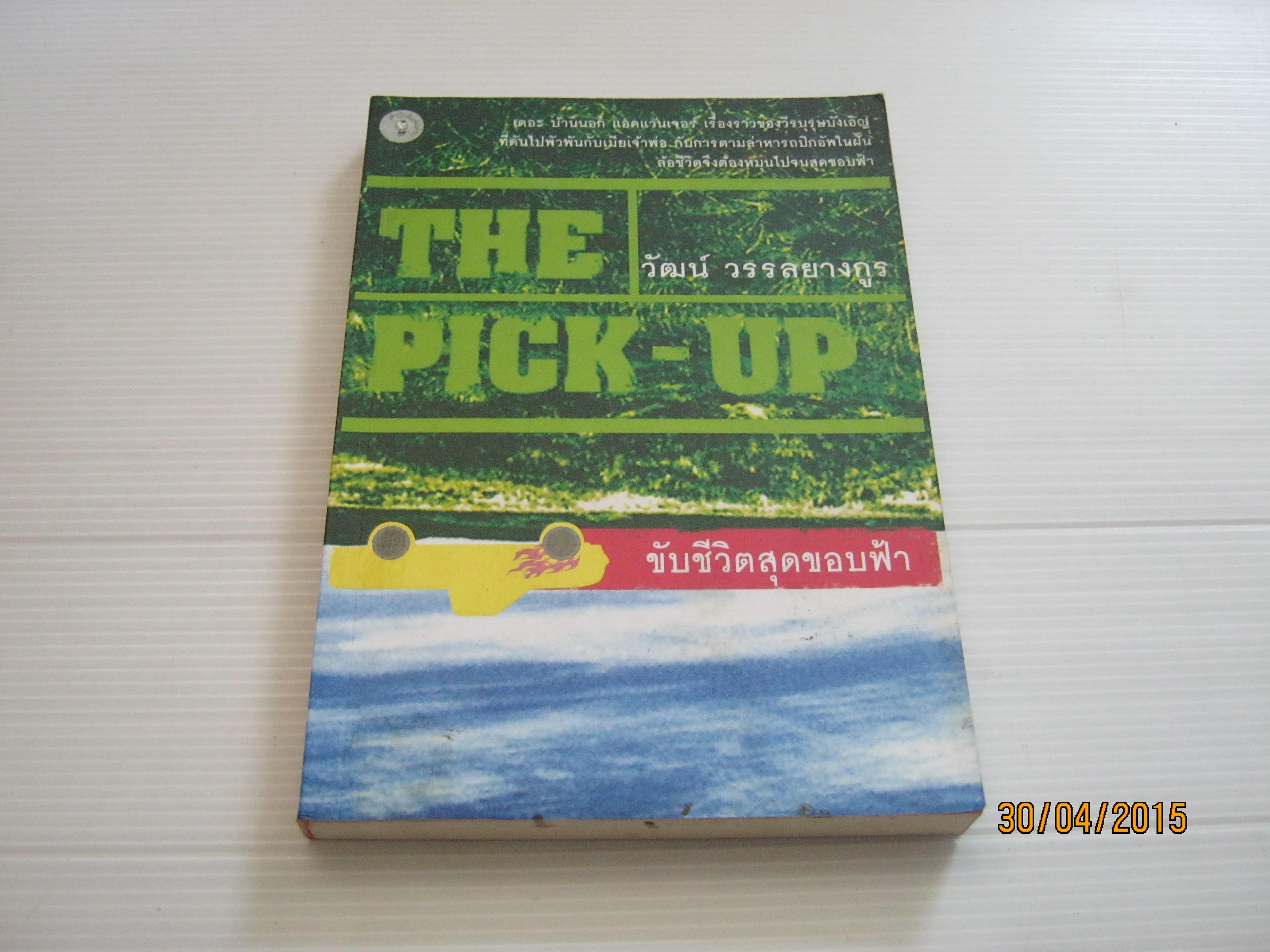 ขับชีวิตสุดขอบฟ้า (The Pick-Up) วัฒน์ วรรลยางกูร เขียน