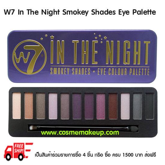 W7 In The Night Smokey Shades Eye Colour Palette พาเลทอายแชโดว์ 12 เฉดสีสวย นำเข้าจากอังกฤษโทน party night แบบ smokey eyes