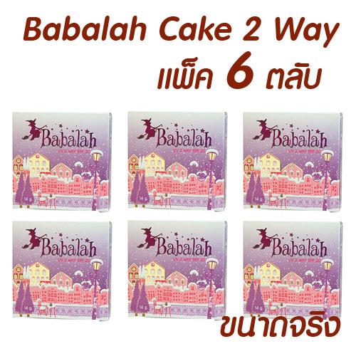 (แพ็ค6ตลับ) Babalah cake 2 way เบอร์ 01 บาบาร่า แป้งเค้กทูเวย์ กันเหงื่อ กันน้ำ100% เนื้อแป้งละเอียดบางเบาดุจใยไหมเกลี่ยง่าย ติดทนนาน ไม่เป็นคราบ กันน้ำ 100% และมีครีมรองพื้นในตัว ป้องกันแสง UVA และ UVB มีค่า SPF 20++