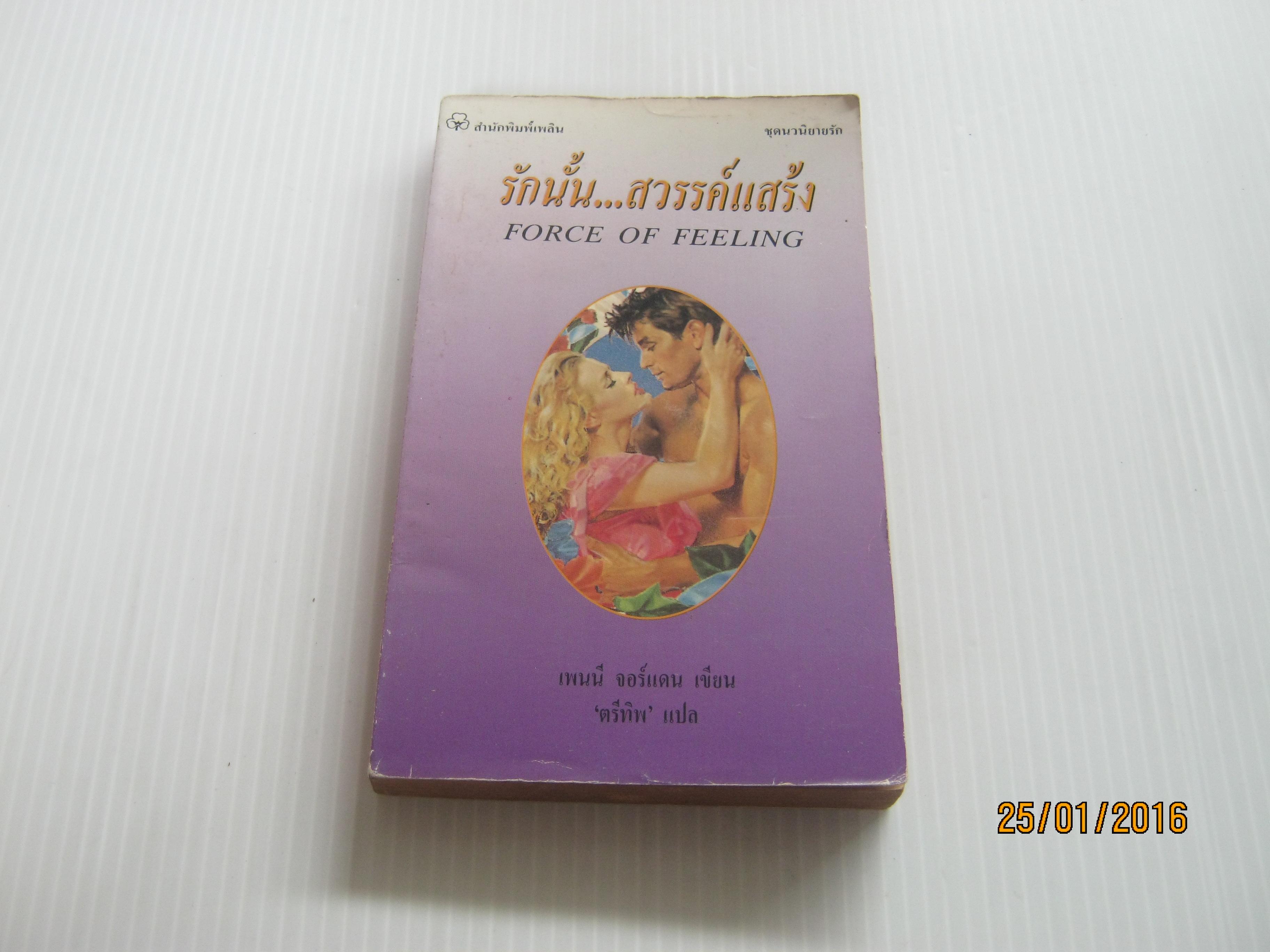 รักนั้น...สวรรค์แสร้ง (Force of Feeling) เพนนี จอร์แดน เขียน ตรีทิพ แปล