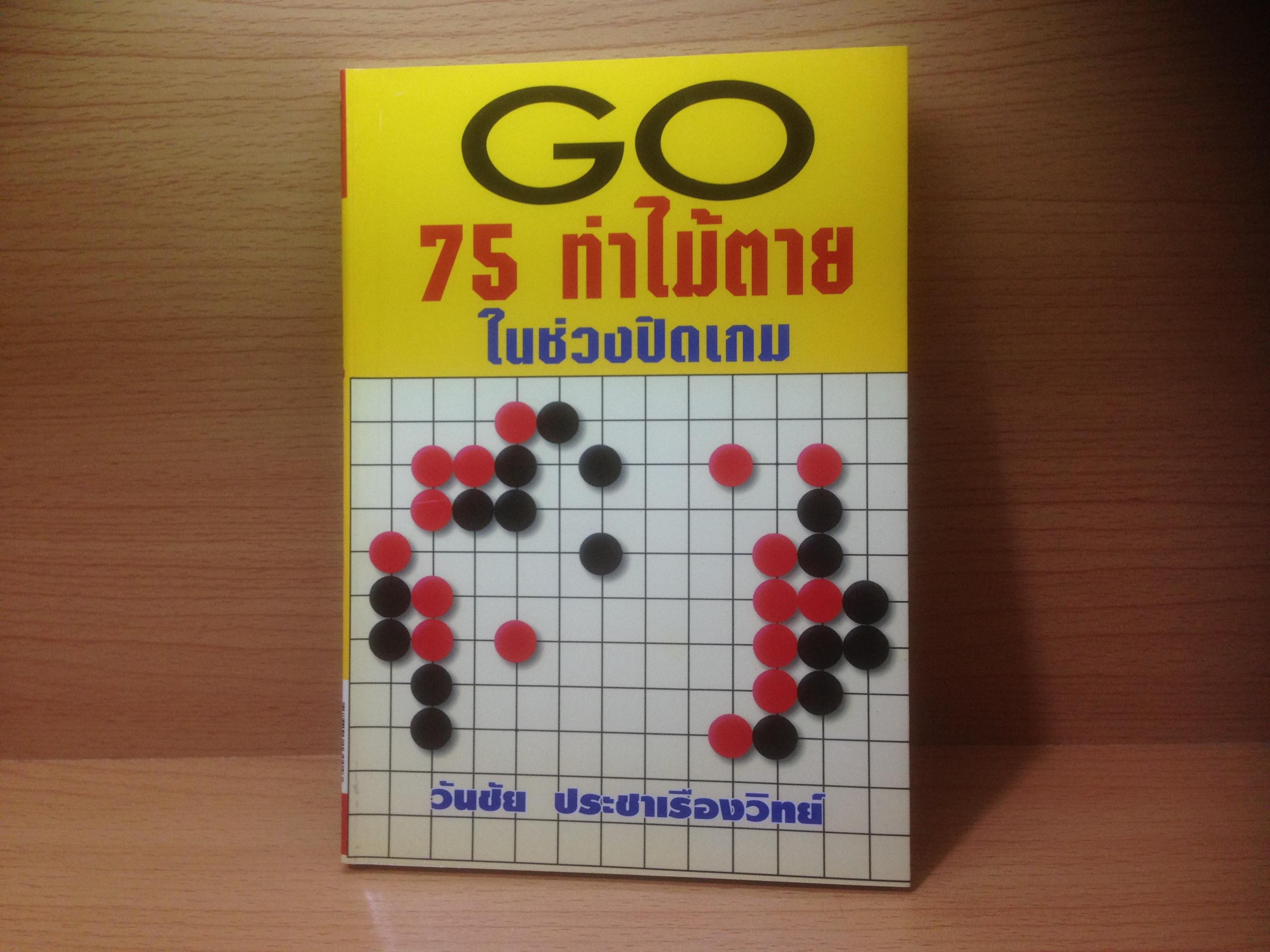หนังสือหมากล้อม 75 ท่าไม้ตายในช่วงปิดเกม