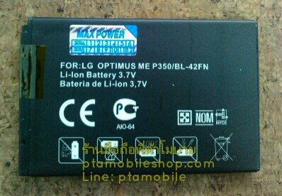 แบตเตอรี่ แอลจี (LG) Optimus Me P350 (BL-42FN)