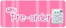 รอบ Pre-order