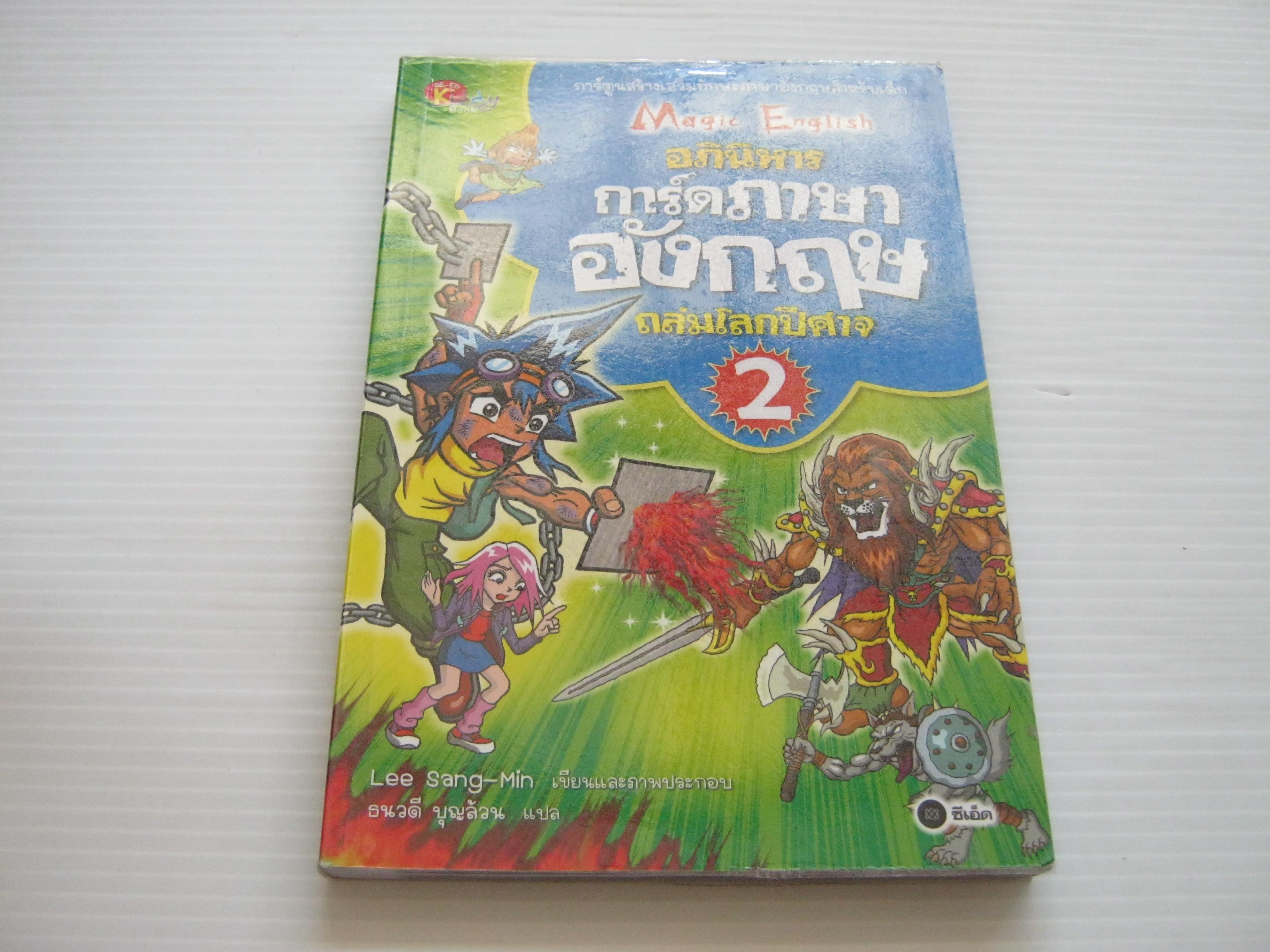 Magic English อภินิหารการ์ดภาษาอังกฤษถล่มโลกปีศาจ เล่ม 2 Lee Sang-Min เรื่องและภาพ ธนวดี บุญล้วน แปล