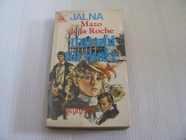 เคหาสน์ปลายฟ้า (Jalna) Mazo de la Roche เขียน บุญญรัตน์ แปล