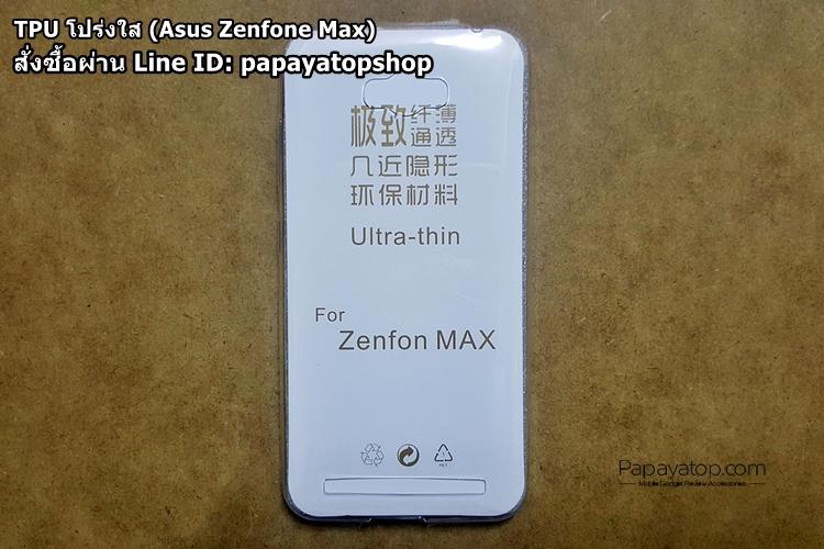TPU Case โปร่งใส (Asus Zenfone MAX)