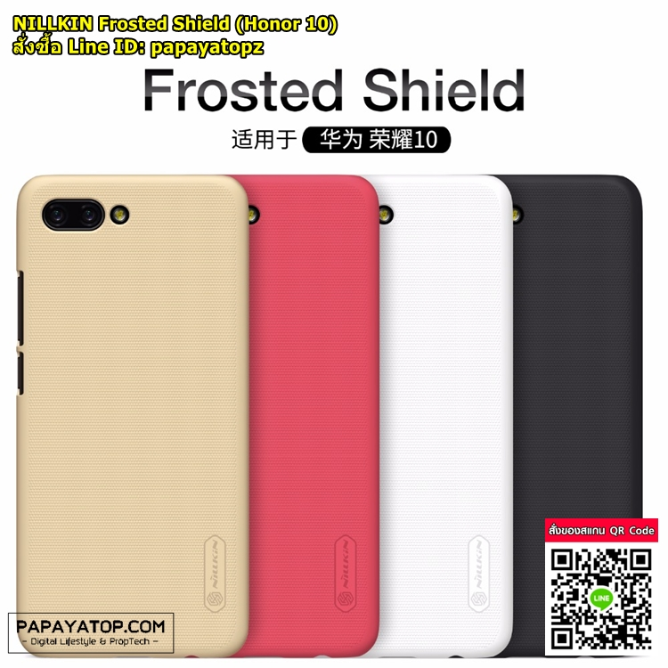 NILLKIN Frosted Shield (Honor 10)