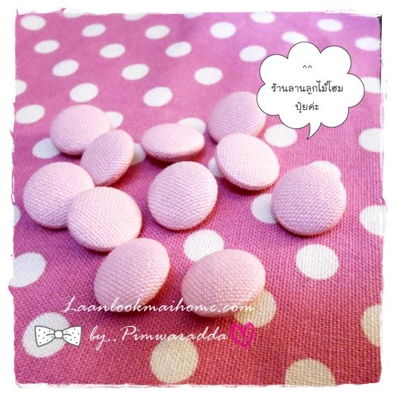 HMB1-3 : กระดุมปั๊มผ้า cotton 100% handmade ขนาด 1 cm- (1 แพคบรรจุ 12เม็ด )