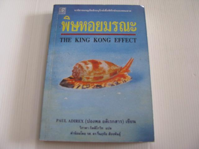 พิษหอยมรณะ (The King Kong Effect) Paul Adirex (ปองพล อดิเรกสาร) เขียน วิภาดา กิตติโกวิท แปล