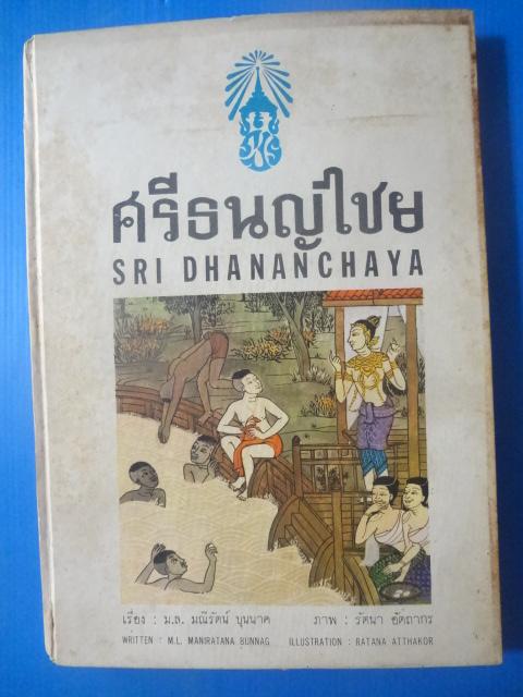 ศรีธนญไชย SRI DHANANCHAYA โดย ม.ล.มณีรัตน์ บุนนาค ปกแข็ง บรรยาย 2 ภาษา ภาพประกอบสี่สีทั้งเล่ม 2509