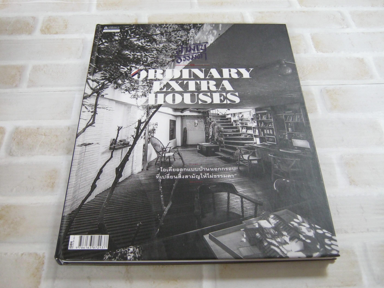 สิ่งสามัญที่ไม่ธรรมดา Ordinary Extra Houses