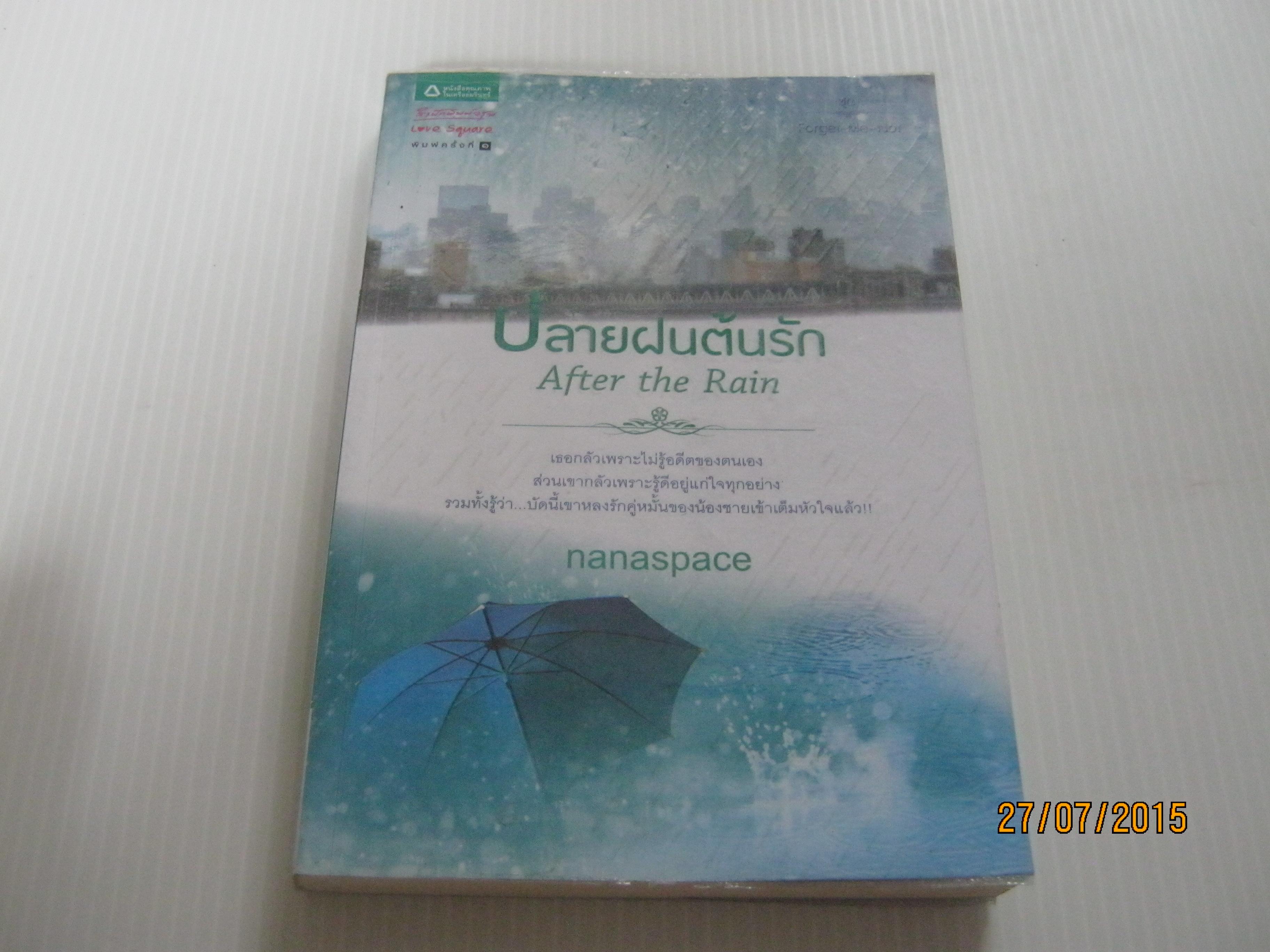 After the Rain ปลายฝนต้นรัก nanaspace เขียน