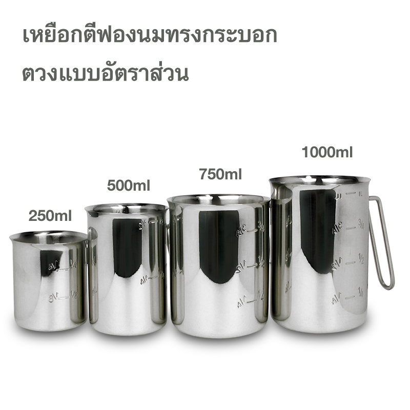 Stainless Measure cup 250 ml  1610-195