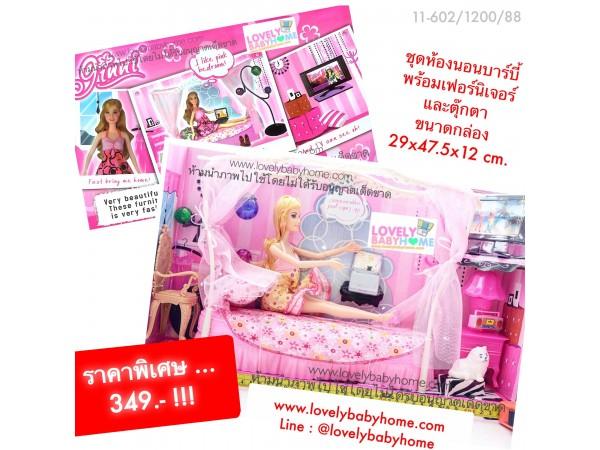 ห้องนอนบาร์บี้ พร้อมตุ๊กตาและเฟอร์นิเจอร์