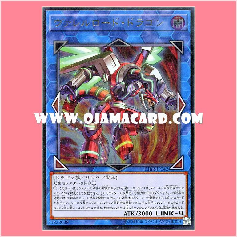 CIBR-JP042 : Borreload Dragon / Varrelload Dragon (Ultimate Rare)