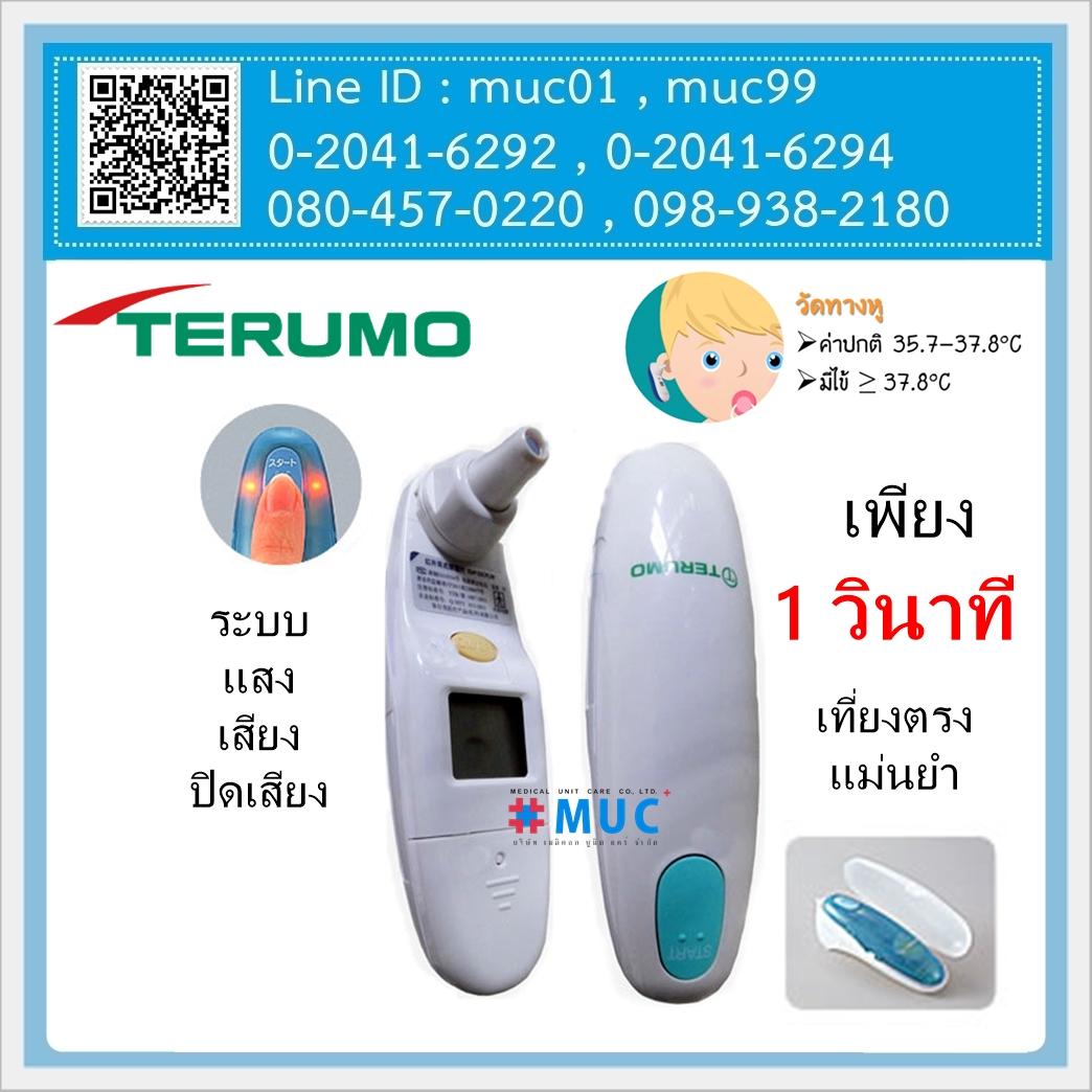 เครื่องวัดอุณหภูมิทางหู ยี่ห้อ TERUMO รุ่น EM 30CPLRN2 (รุ่นใหม่ ไม่ใช้ Probe)