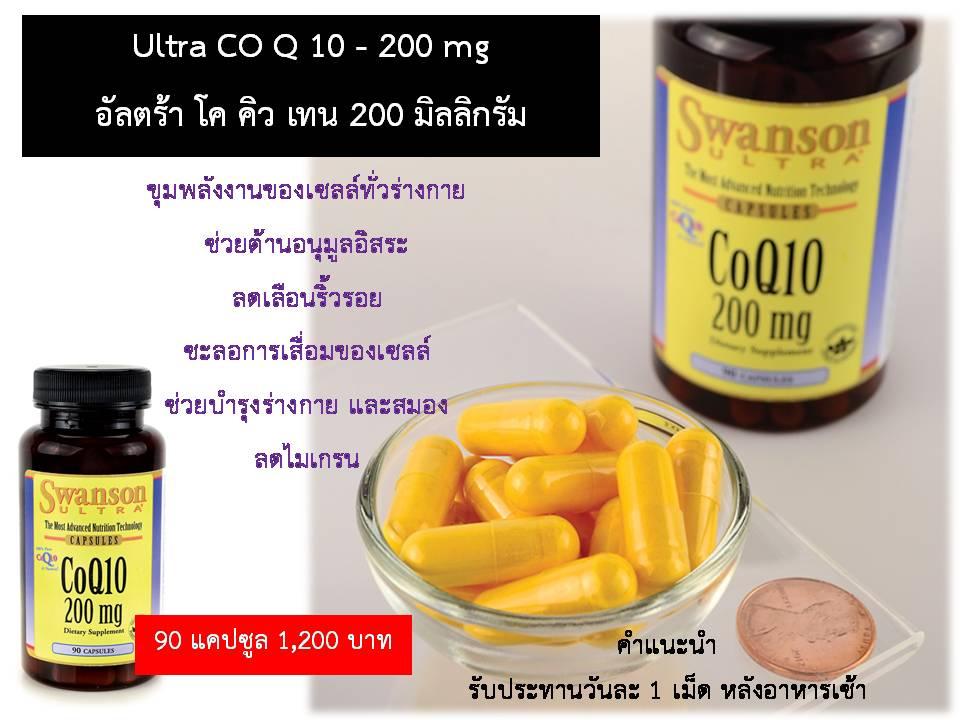 (S-15) Co-enzyme Q10 โคเอนไซม์ คิวเทน ขนาดสูง 200มก. (90เม็ด/ขวด)