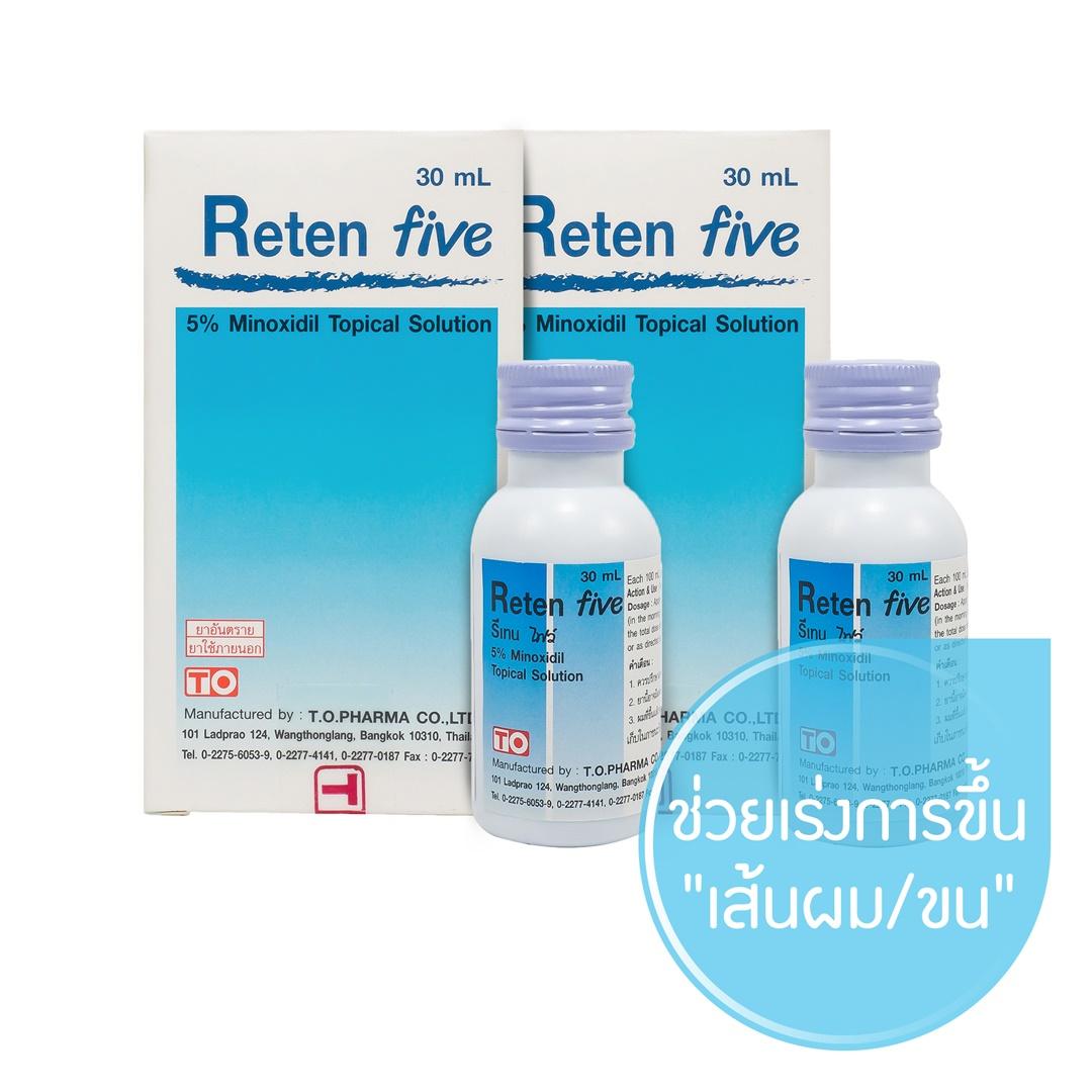 Reten 5 (5%Minoxidil) รีเทน ไฟว์(ไมนอกซิดิล 5%) 30 mL * 2 กล่อง/box. ไมน็อกซิดิล ชนิด ทาแก้ปัญหา ผมบาง ผมร่วง ผมร่วงเป็นหย่อมๆ หัวล้าน เร่งผมยาว คิ้วดก ปลูกผม