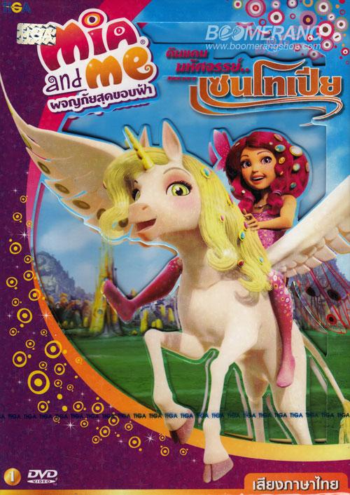 Mia & Me ผจญภัยสุดขอบฟ้า Vol.1 ดินแดนมหัศจรรย์ เซนโทเปีย