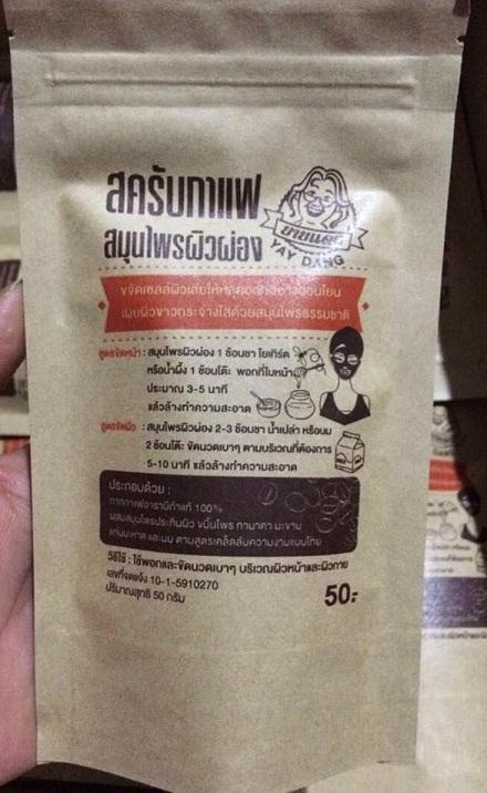 สครับกาแฟ สมุนไพรผิวผ่อง by ยายแดง