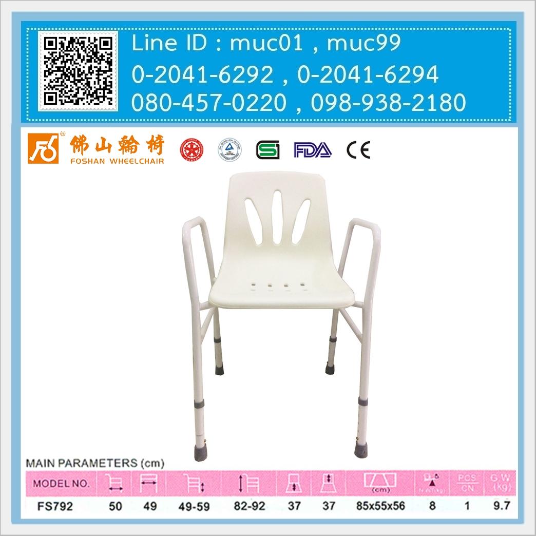 เก้าอี้นั่งอาบน้ำ FS792 ส่งฟรี