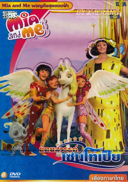 Mia & Me ผจญภัยสุดขอบฟ้า Vol.8 แดนสวรรค์เซนโทเปีย