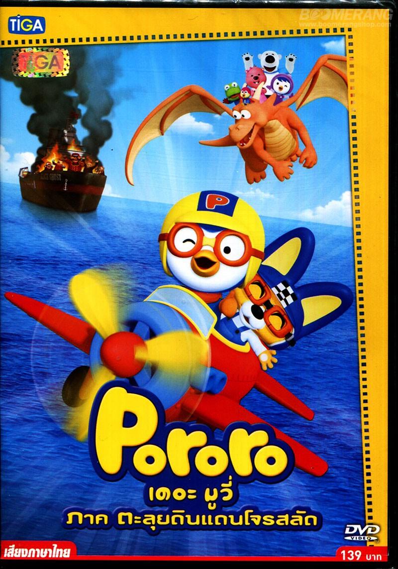 Pororo Pororo Rescue Mission / โพโรโระ เดอะมูวี่ ภาค ตะลุยดินแดนโจรสลัด