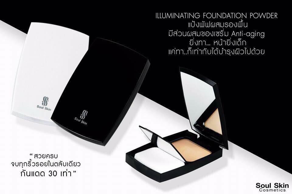 Soul Skin Illuminating Foundation Powder แป้งพัฟหน้าเด็ก (แถมแผ่นเช็คหน้าใส 1กล่อง)