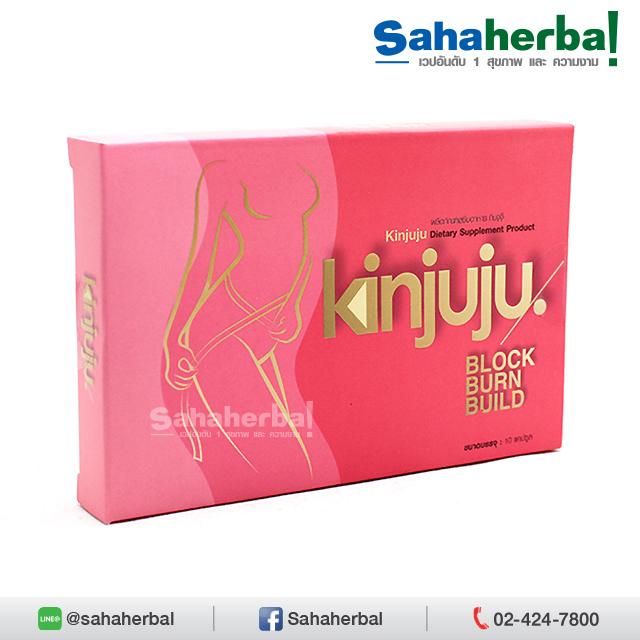 Kinjuju กินจุจุ๊ ลดน้ำหนัก SALE 60-80% ฟรีของแถมทุกรายการ Kinju กินจุ