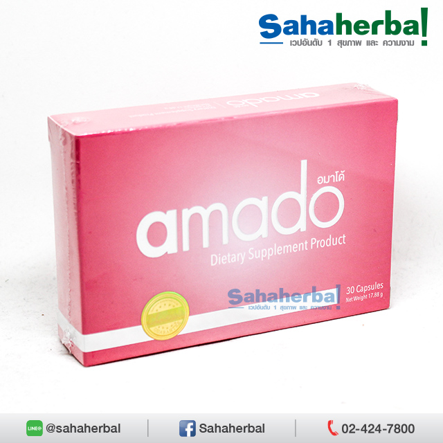 Amado อมาโด้ กล่องชมพู by เชน ธนา โปร SALE 60-80% ฟรีของแถมทุกรายการ