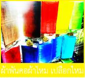 ของขวัญปีใหม่ ของที่ระลึก ผ้าพันคอเปลือกไหม ผ้าพันคอผ้าไหม thaisouvenirscenter
