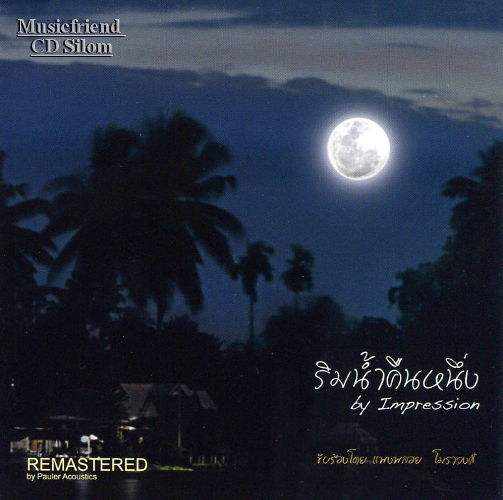 แพงพลอย โมราวงศ์ ริมน้ำคืนหนึ่ง Remastered By Impression CD