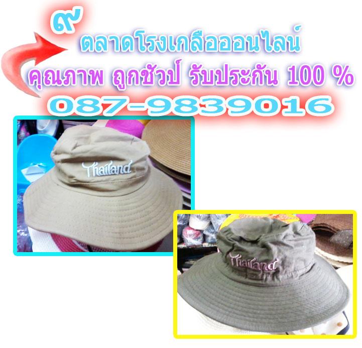 หมวกแฟร์ชั่น-10