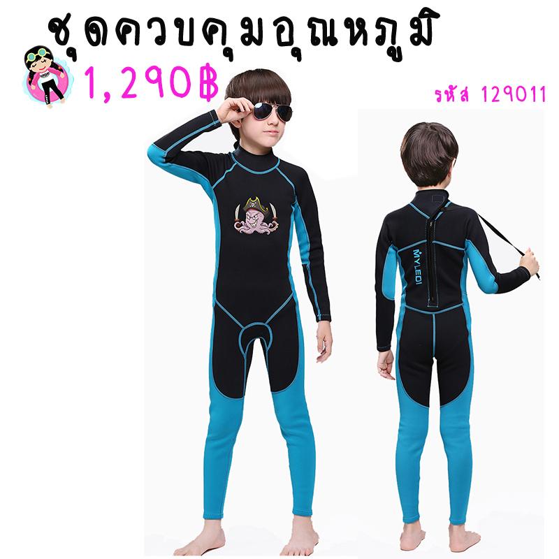ชุดว่ายน้ำควบคุมอุณหภูมิ ปลาหมึก