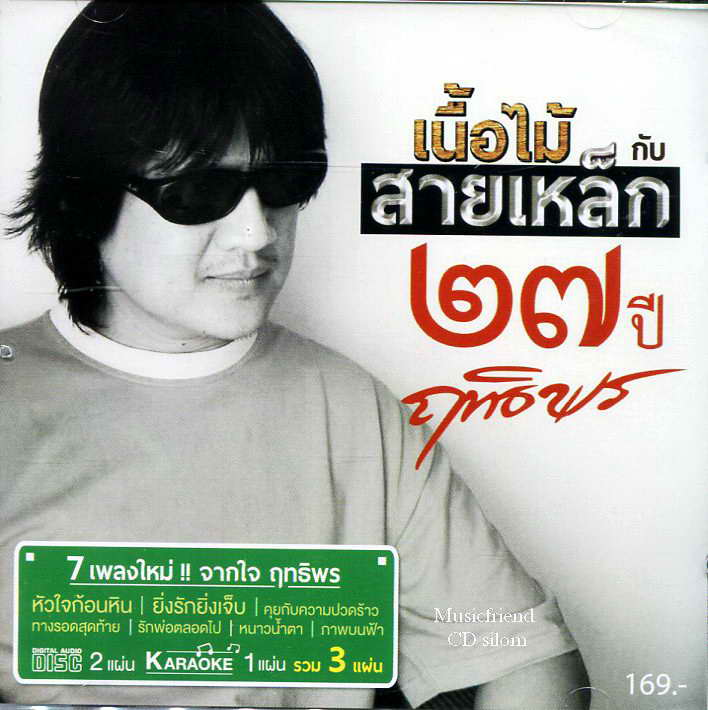 ฤทธิพร อินทรสว่าง ชุด เนื้อไม้กับสายเหล็ก Rithiporn Insawang 2CD +1 Karaoke DVD