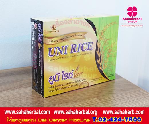 Uni Rice ยูนิไรซ์ โปร 1 ฟรี 1 SALE 60-80% น้ำมันรำข้าวจมูกข้าว