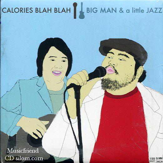 Calories Blah Blah - Big Man & a Little Jazz(แคลอรี่ส์ บลาห์ บลาห์)