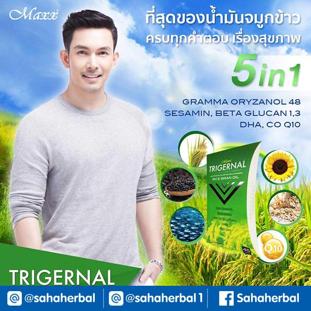 Trigernal น้ำมันจมูกข้าว 5 in 1 อั้ม อธิชาติ SALE 60-80% ฟรีของแถมทุกรายการ