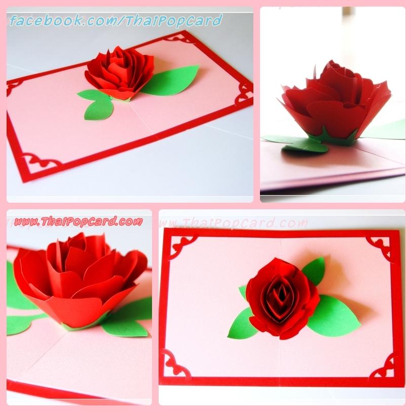 A40 การ์ด ดอกกุหลาบ Valentine
