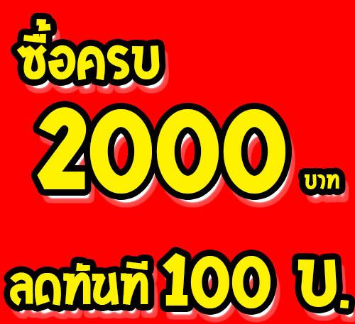 ซื้อครบ 2000 บาท ลด 100 บาท