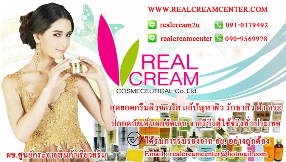 Realcream Center