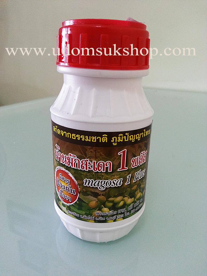 น้ำหมักสะเดา 1 พลัส ป้องกัน กำจัดศัตรูและโรคพืช