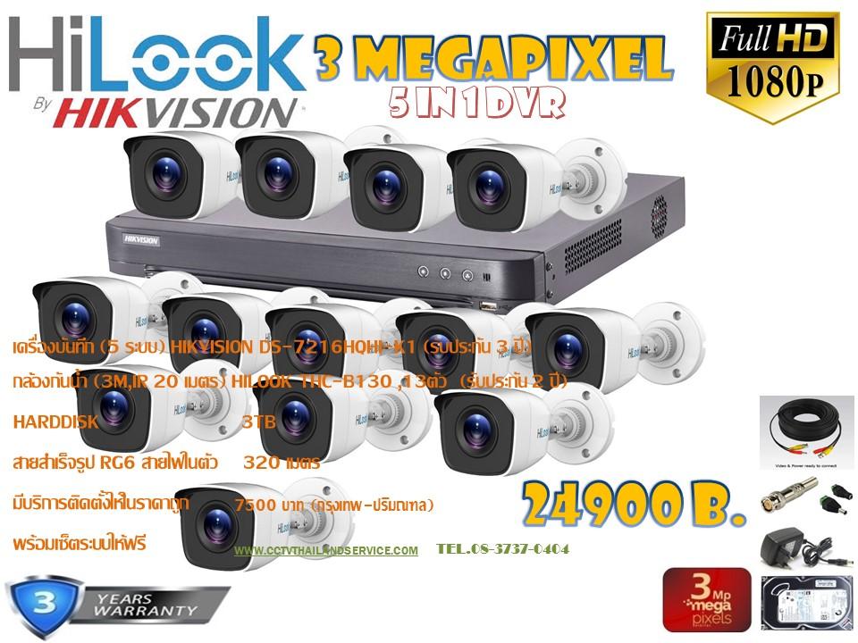 ชุดติดตั้งกล้องวงจรปิด THC-B130 (3ล้าน) ir20เมตร ,13ตัว (dvr16ch., สาย rg6มีไฟ 320เมตร, hdd.3TB)