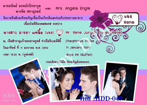 การ์ดแต่งงานรูปภาพ HDD-049