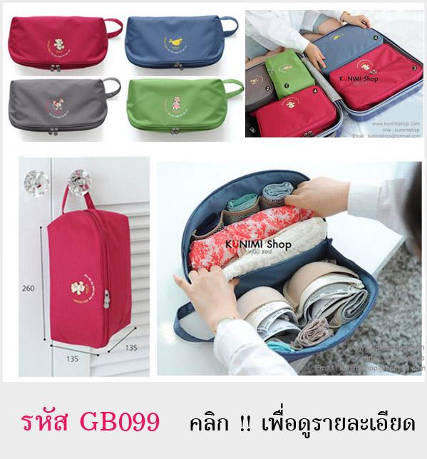 กระเป๋าจัดเก็บสิ่งของ กระเป๋าใส่ชุดชั้นใน กระเป๋าจัดระเบียบ ให้กับกระเป๋าเดินทาง มีให้เลือก 4 สี ชมพู ฟ้าคราม เขียว เทา สามารถเก็บกางเกงใน ถุงเท้า ผ้าอ้อม ขวดนม ของใช้เด็ก และของใช้อื่นๆ พกพาเดินทางท่องเที่ยว มีช่องใส่ของมากมาย แบ่งช่องเป็นระเบียบ หยิบใช้สะดวกขนาดกระทัดรัด มีหูหิ้วและซิบเปิด - ปิด วัสดุ : กันละอองน้ำ สามารถเช็ดทำความสะอาดได้ ยี่ห้อ : DINIWELL ขนาด 26 x 13.5 x 13.5 ซม.