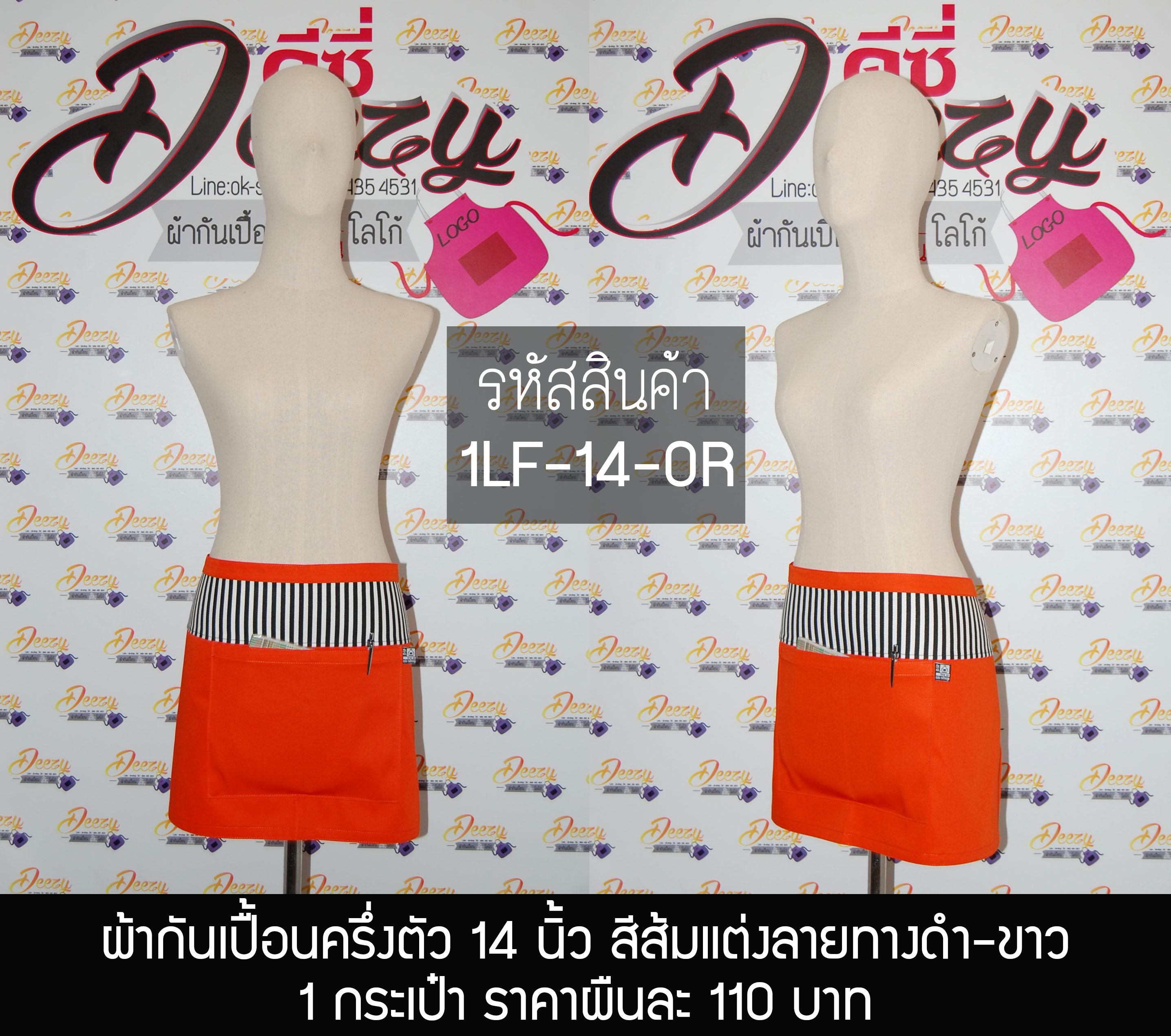 ผ้ากันเปื้อนครึ่งตัว ยาว 14 นิ้ว สีส้มแต่งลายทางดำ-ขาว กระเป๋า 1 ใบ