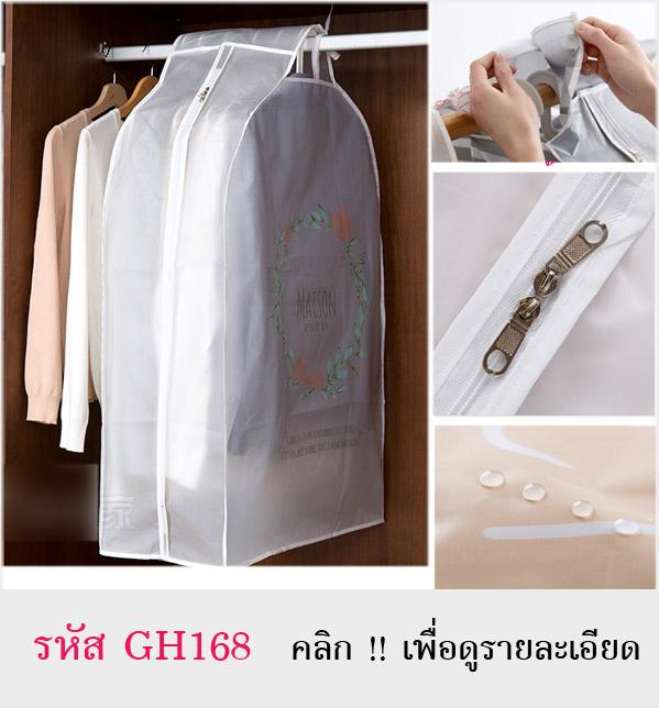 ถุงคลุมเสื้อผ้า-เสื้อสูท กันฝุ่น ลายการ์ตูน ใช้แขวนที่ราวแขวนเสื้อ มีซิบเปิด - ปิด ด้านข้างสะดวกในการหยิบเลือกเสื้อผ้าครับ ใส่เสื้อผ้าได้ 5-7 ตัว (แปรผันตามความหนาของเสื้อด้วยครับ) วัสดุ : พลาสติก PEVA มี 2 ขนาด 1. ขนาด Size90 : ยาว 90 x หนา 30 x กว้าง 60 cm (คลุมเสื้อสูท เสื้อเชิ๊ต ปกติได้) 2. ขนาด Size110 : ยาว 110 x หนา 30 x กว้าง 60 cm