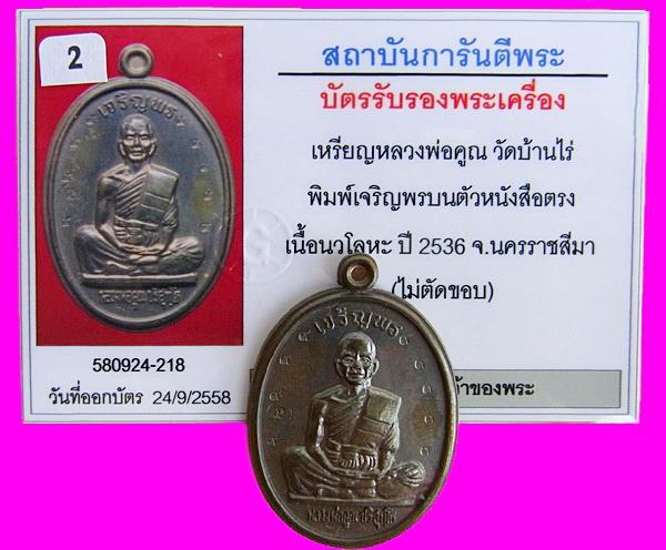 422 เหรียญหลวงพ่อคูณ รุ่นเจริญพรบนเต็มองค์ หนังสือตรง ประคตมน เนื้อนวะไม่ตัดปีก มีบัตรพระแท้ วัดบ้านไร่